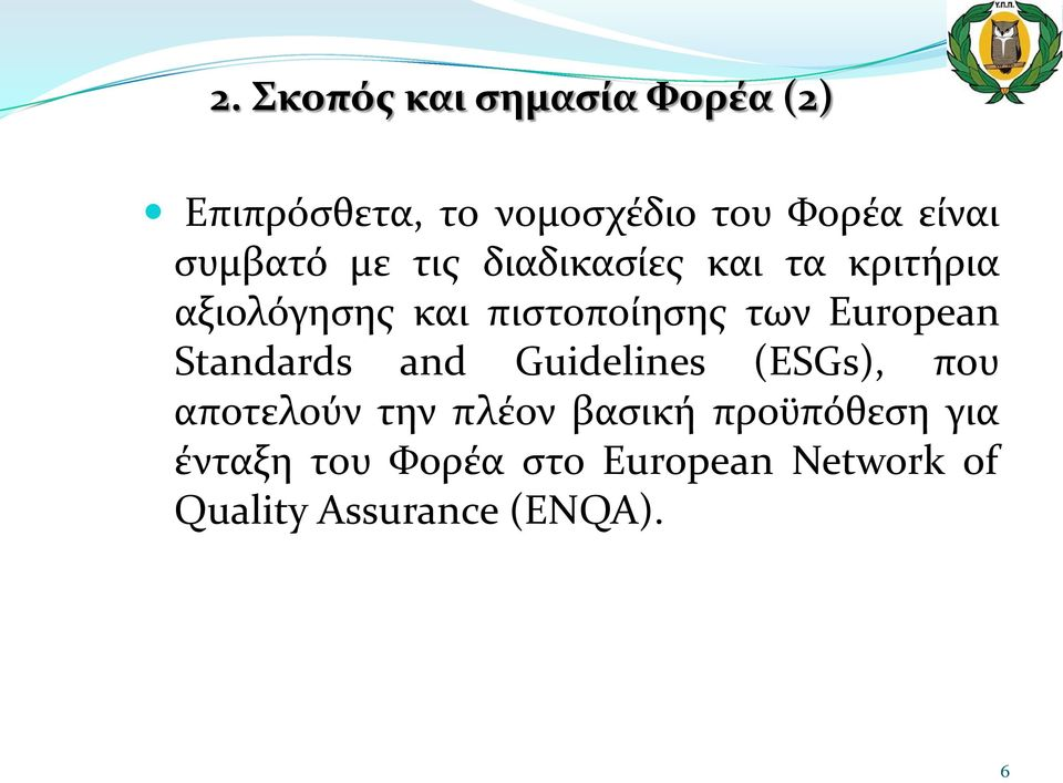 European Standards and Guidelines (ESGs), που αποτελούν την πλέον βασική