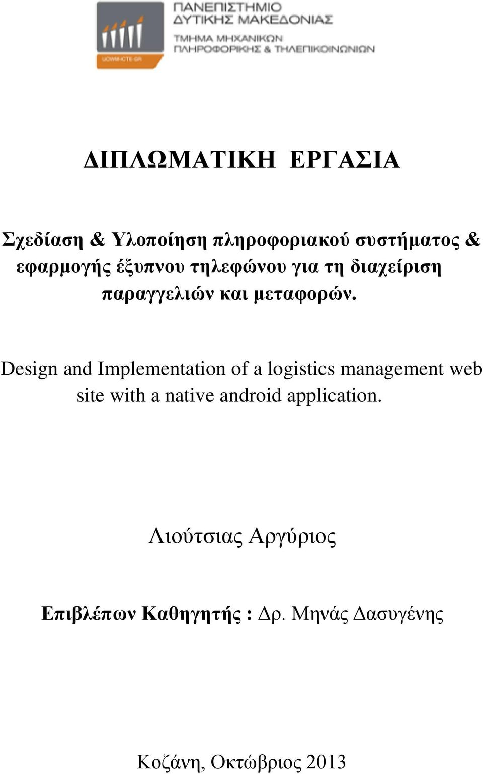 Design and Implementation of a logistics management web site with a native