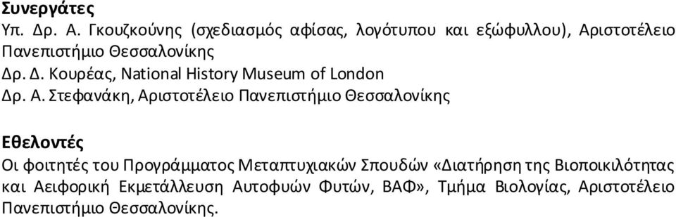 . Δ. Κουρέας, National History Museum of London Δρ. Α.