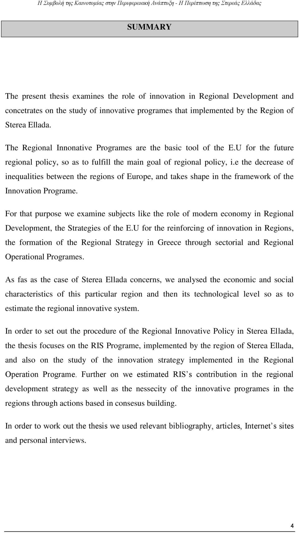 e the decrease of inequalities between the regions of Europe, and takes shape in the framework of the Innovation Programe.