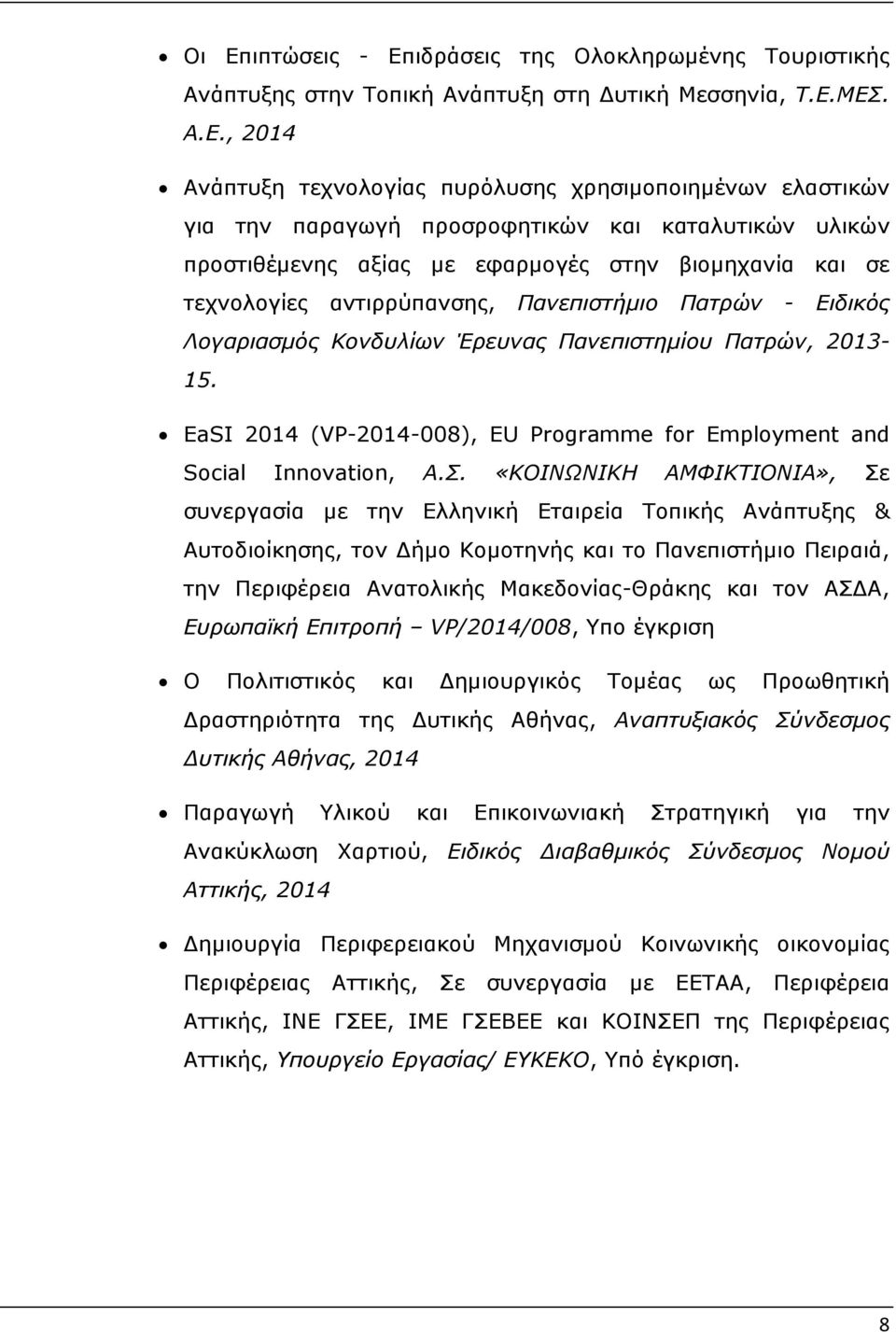 Πανεπιστηµίου Πατρών, 2013-15. EaSI 2014 (VP-2014-008), EU Programme for Employment and Social Innovation, Α.Σ.