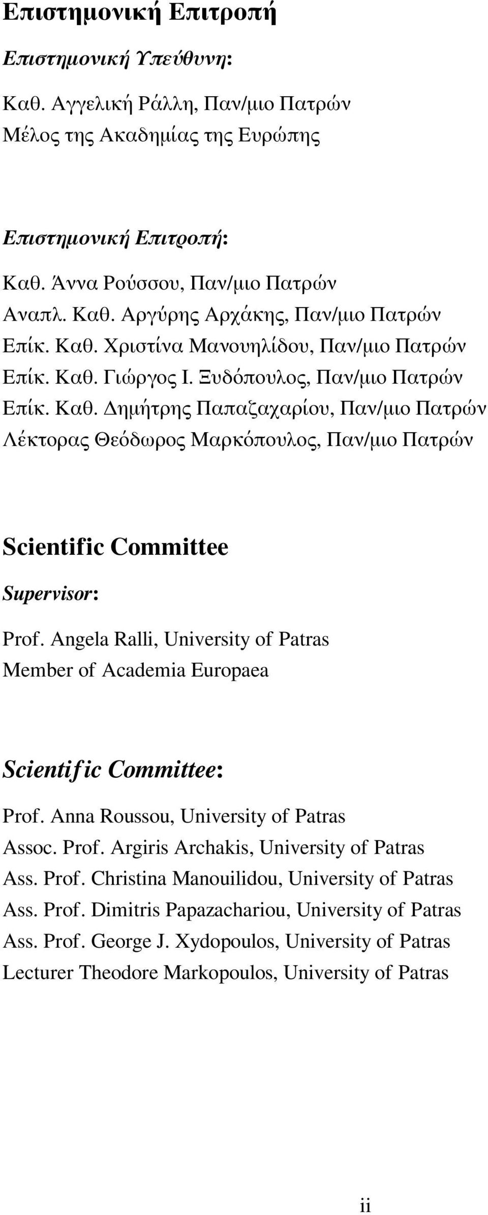 Angela Ralli, University of Patras Member of Academia Europaea Scientific Committee: Prof. Anna Roussou, University of Patras Assoc. Prof. Argiris Archakis, University of Patras Ass. Prof. Christina Manouilidou, University of Patras Ass.