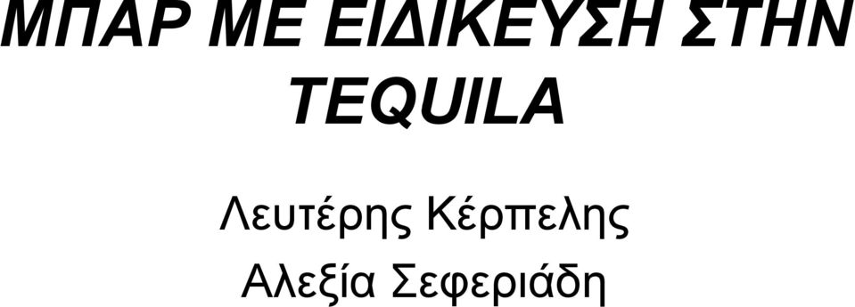 TEQUILA Λευτέρης