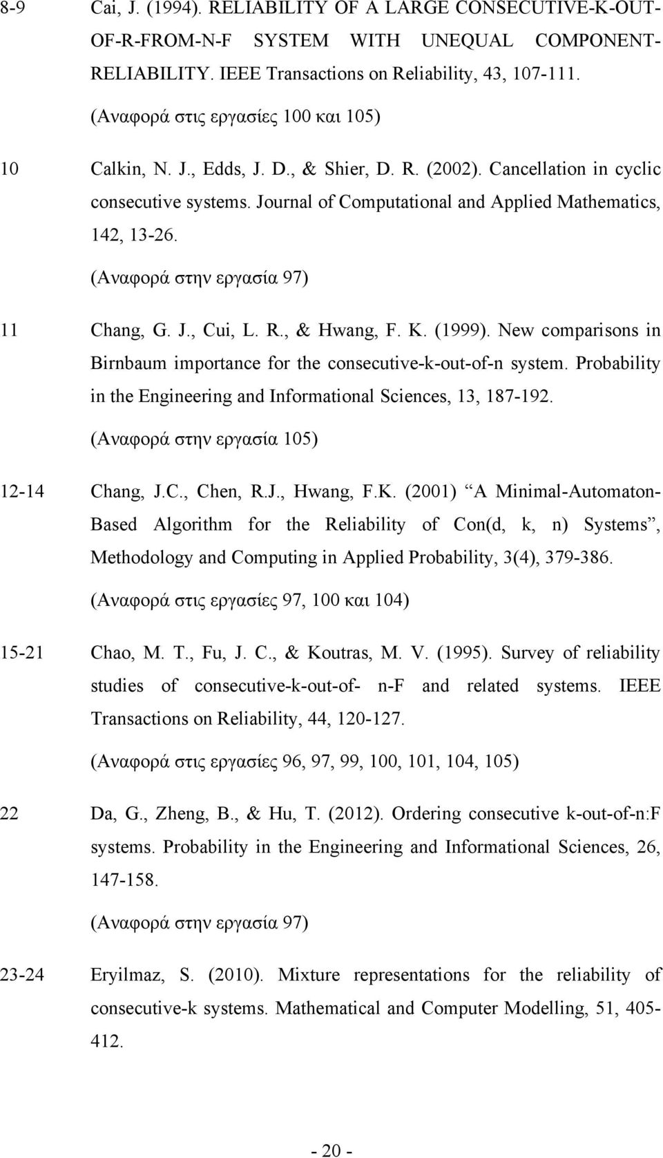 (Αναφορά στην εργασία 97) 11 Chang, G. J., Cui, L. R., & Hwang, F. K. (1999). New comparisons in Birnbaum importance for the consecutive-k-out-of-n system.