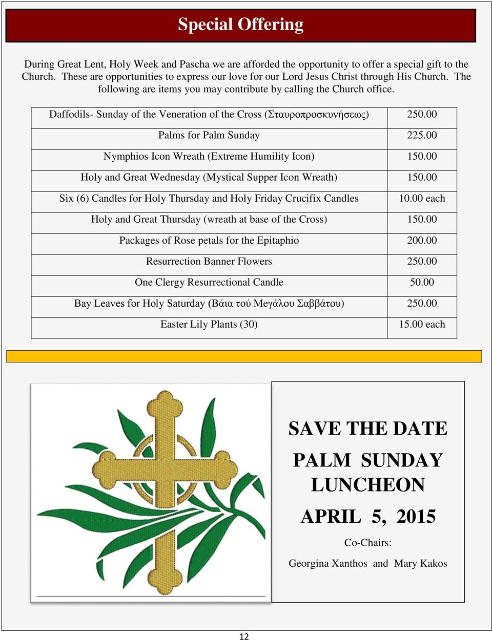 Daffodils- Sunday of the Veneration of the Cross (Σταυροπροσκυνήσεως) 250.00 Palms for Palm Sunday 225.00 Nymphios Icon Wreath (Extreme Humility Icon) 150.