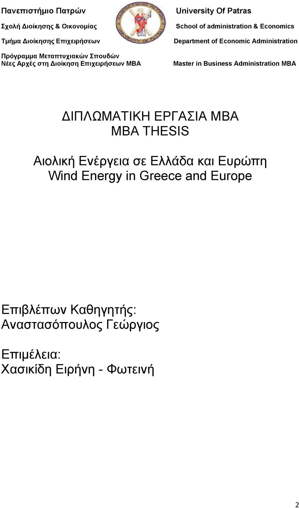 Administration Master in Business Administration MBA ΙΠΛΩΜΑΤΙΚΗ ΕΡΓΑΣΙΑ MBA MBA THESIS Αιολική Ενέργεια σε Ελλάδα και