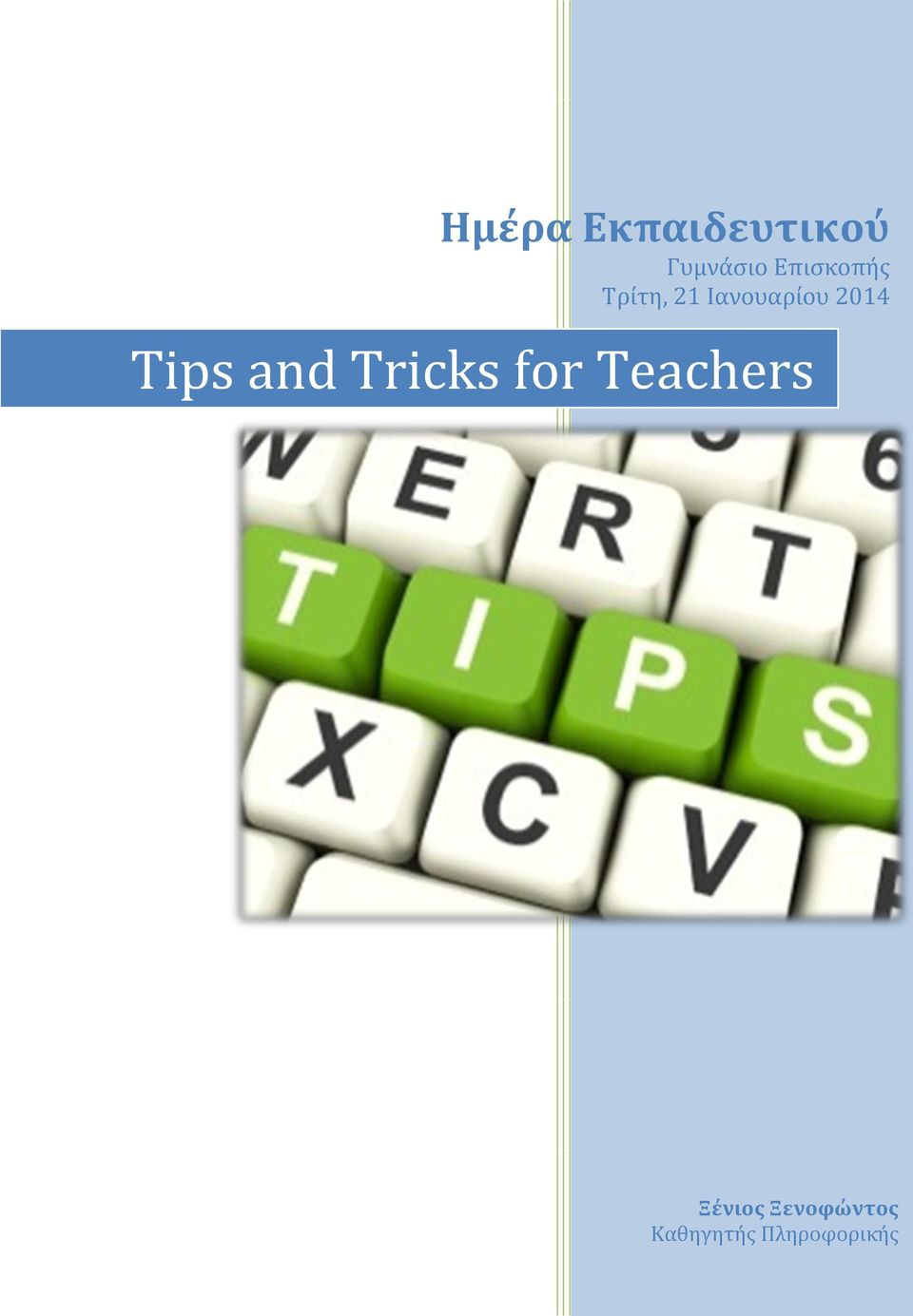2014 Tips and Tricks for Teachers