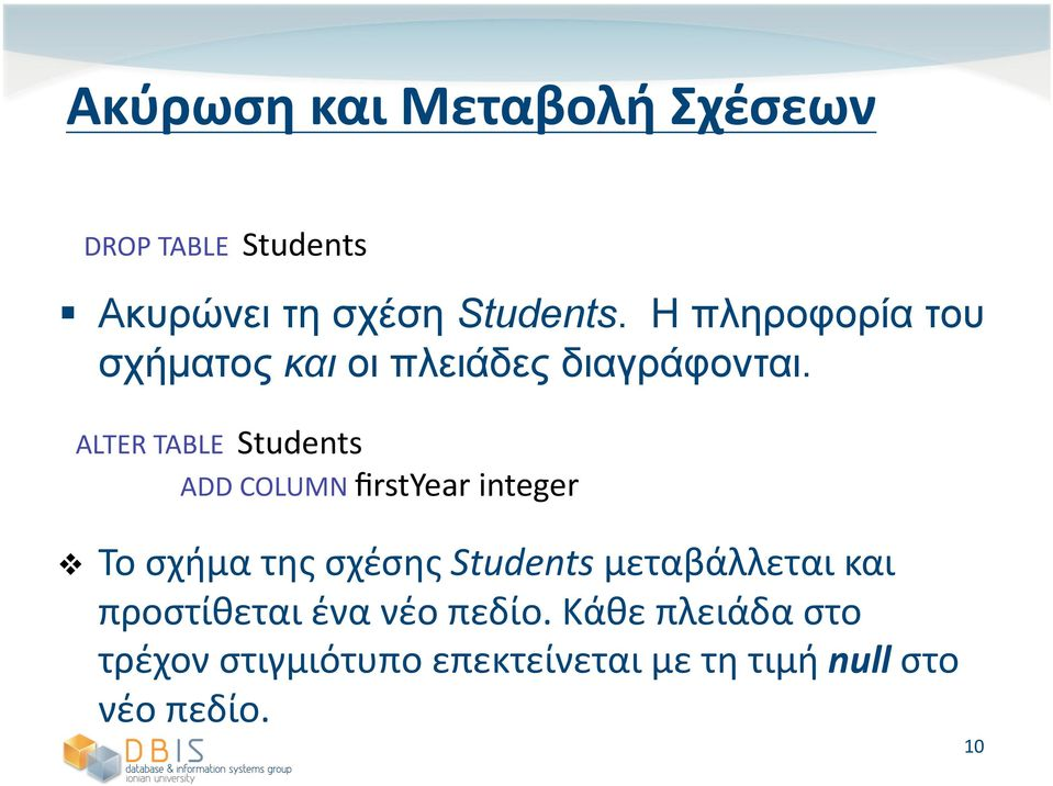 ALTER TABLE Students ADD COLUMN firstyear integer Το σχήμα της σχέσης Students