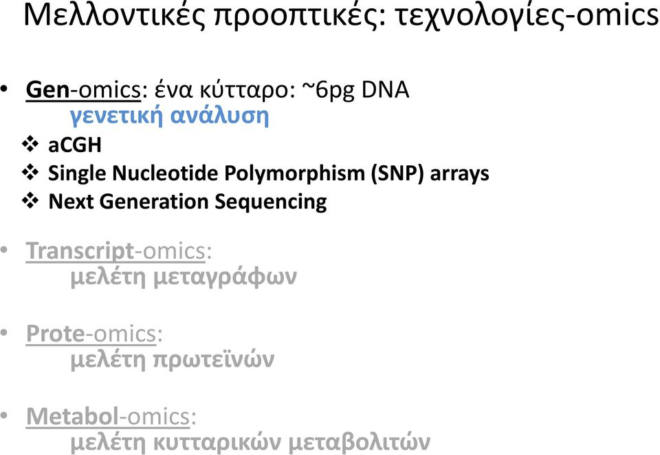 arrays Next Generation Sequencing Transcript-omics: μελέτη μεταγράφων