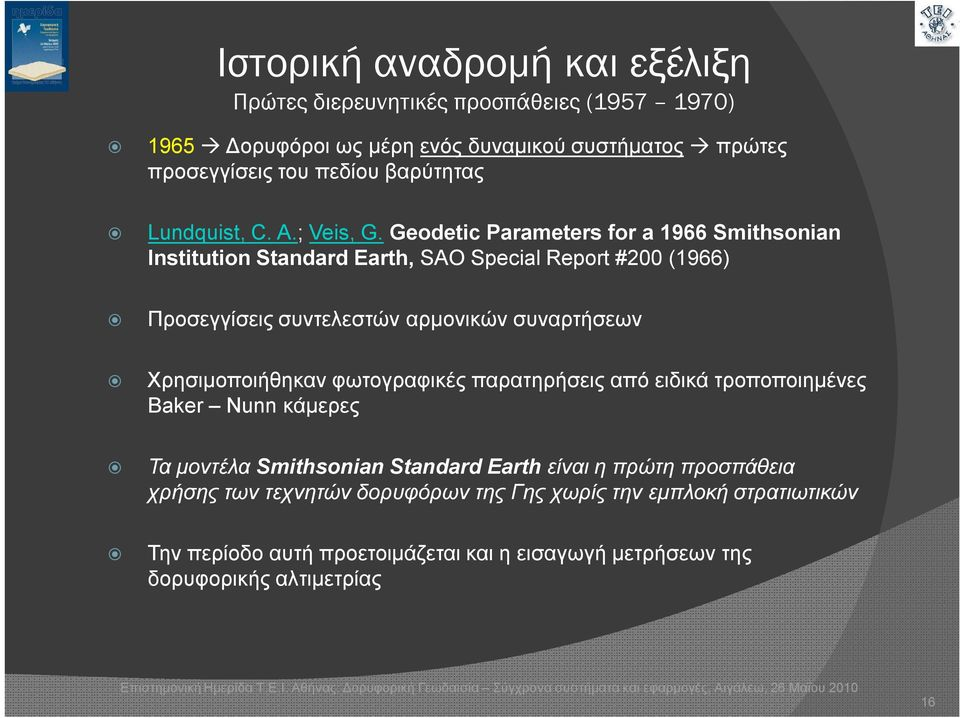 Geodetic Parameters for a 1966 Smithsonian Institution Standard Earth, SAO Special Report #200 (1966) Προσεγγίσεις συντελεστών αρμονικών συναρτήσεων