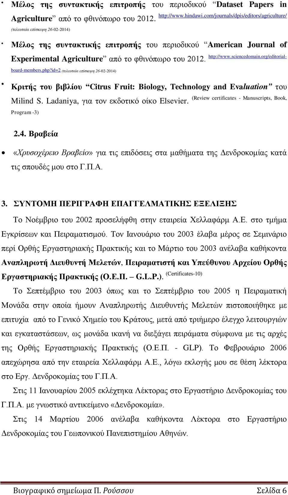http://www.sciencedomain.org/editorialboard-members.php?id=2 (τελευταία επίσκεψη 26-02-2014) Κριτής του βιβλίου Citrus Fruit: Biology, Technology and Evaluation του Milind S.