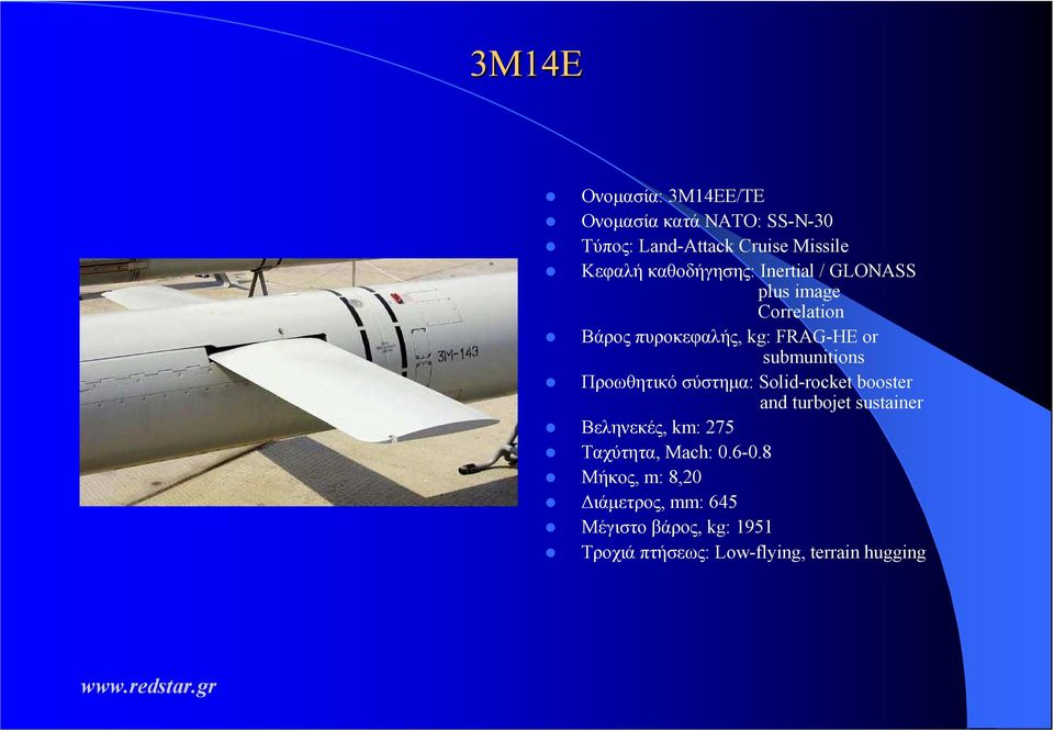 submunitions Προωθητικό σύστηµα: Solid-rocket booster and turbojet sustainer Βεληνεκές, km: 275