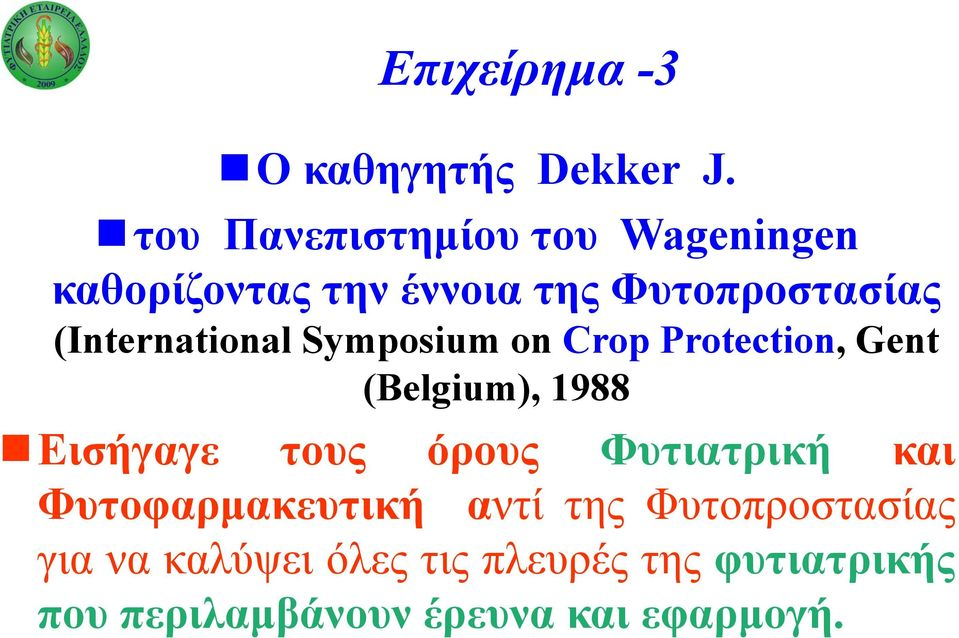 (International Symposium on Crop Protection, Gent (Belgium), 1988 Εισήγαγε τους