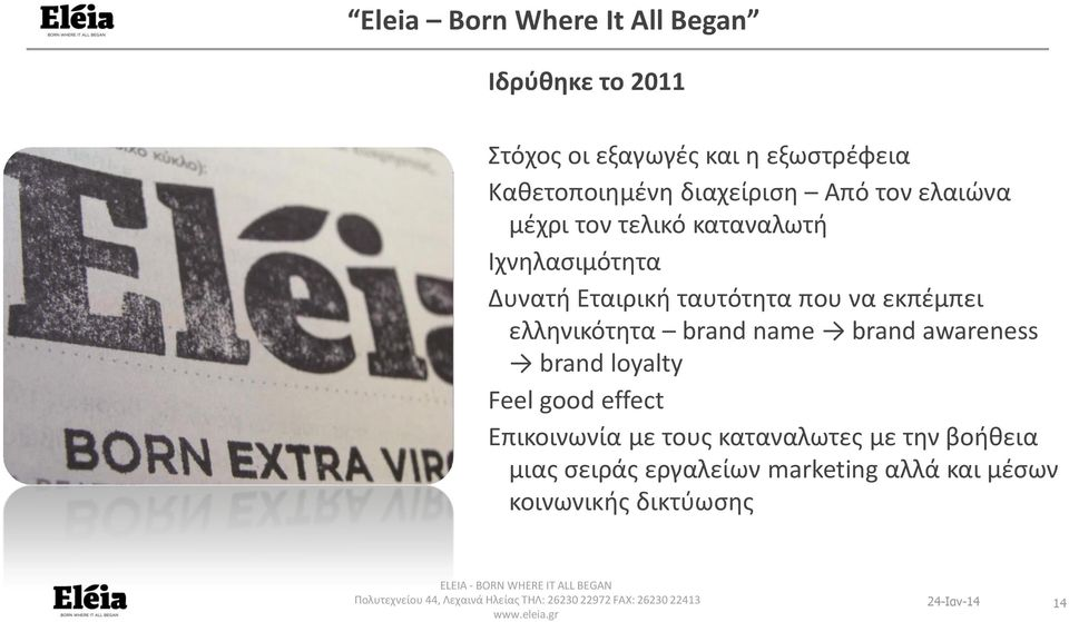 brand awareness brand loyalty Feel good effect ι οι ία ο ς αα α ς