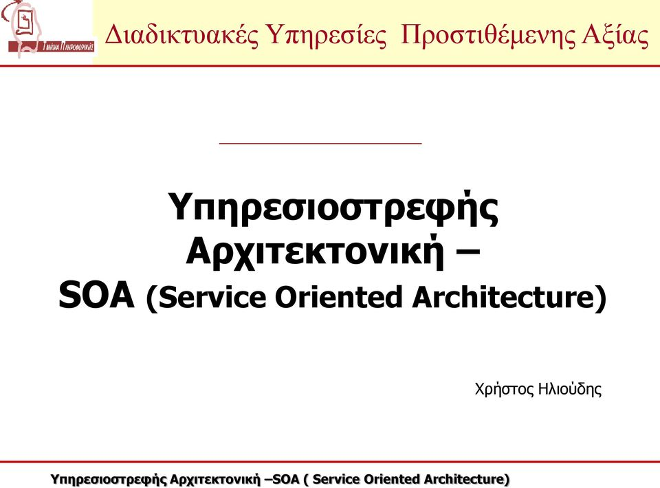 (Service Oriented
