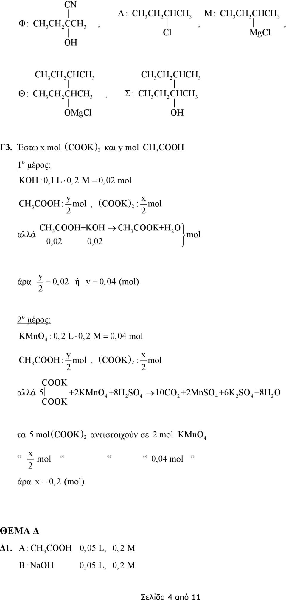 00 00 άρα y = 00 ή y 004 (mol) = ο µέρος: KnO :0 L 0 = 004 mol 4 y CHCOOH : mol ( ) x COOK : mol COOK 5 +KnO +8H SO 10CO +nso +6K SO