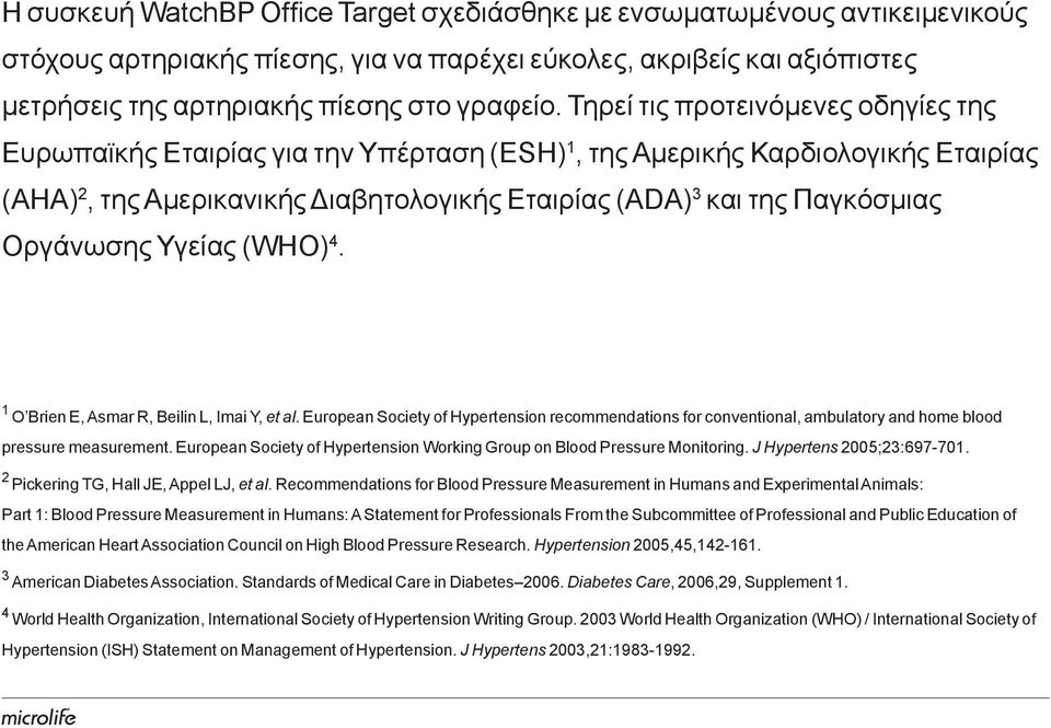 Οργάνωσης Υγείας (WHO) 4. 1 O Brien E, Asmar R, Beilin L, Imai Y, et al. European Society of Hypertension recommendations for conventional, ambulatory and home blood pressure measurement.