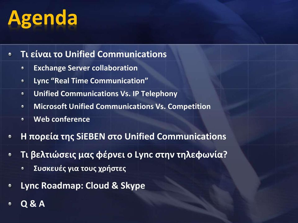 Competition Web conference Η πορεία τθσ SiEBEN ςτο Unified Communications Σι βελτιώςεισ