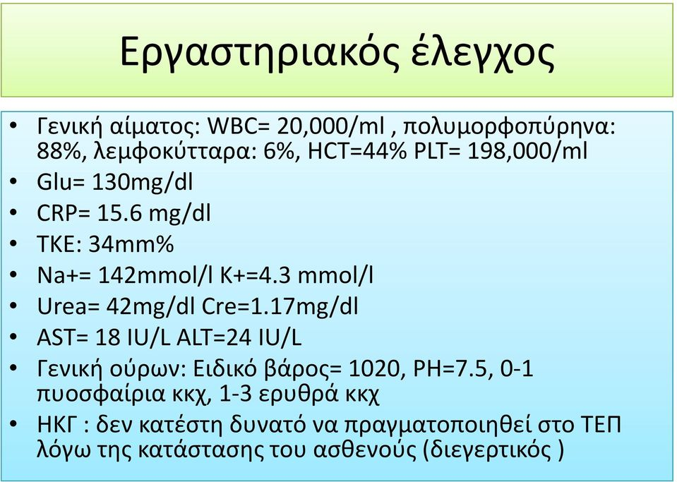 3 mmol/l Urea= 42mg/dl Cre=1.17mg/dl AST= 18 IU/L ALT=24 IU/L Γενική ούρων: Ειδικό βάρος= 1020,PH=7.