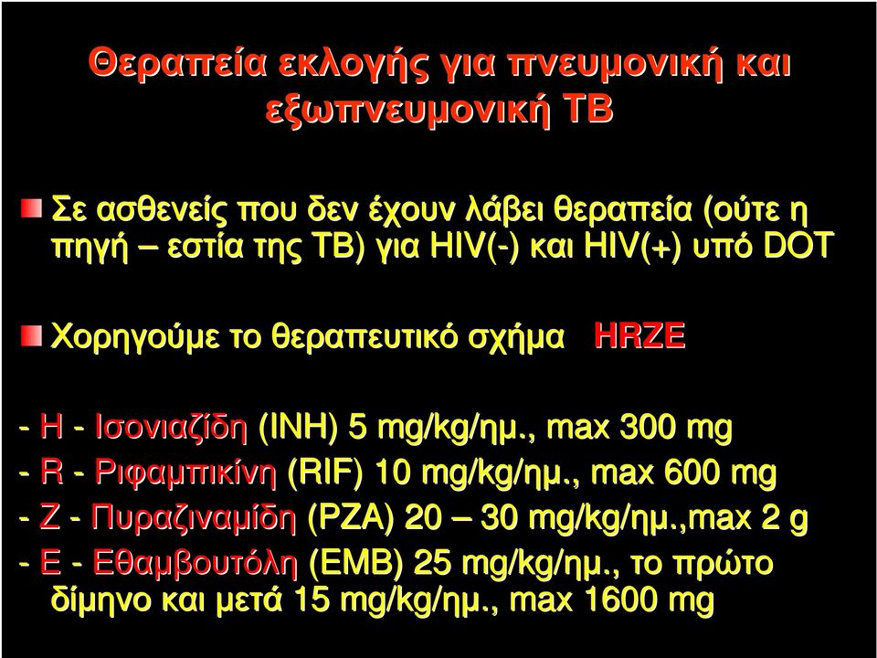 mg/kg/ηµ ηµ., max 300 mg - R - Ριφαµπικίνη (RIF)) 10 mg/kg/ηµ ηµ.