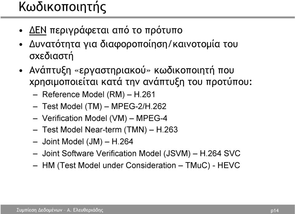261 Test Model (TM) MPEG-2/H.262 Verification Model (VM) MPEG-4 Test Model Near-term (TMN) H.