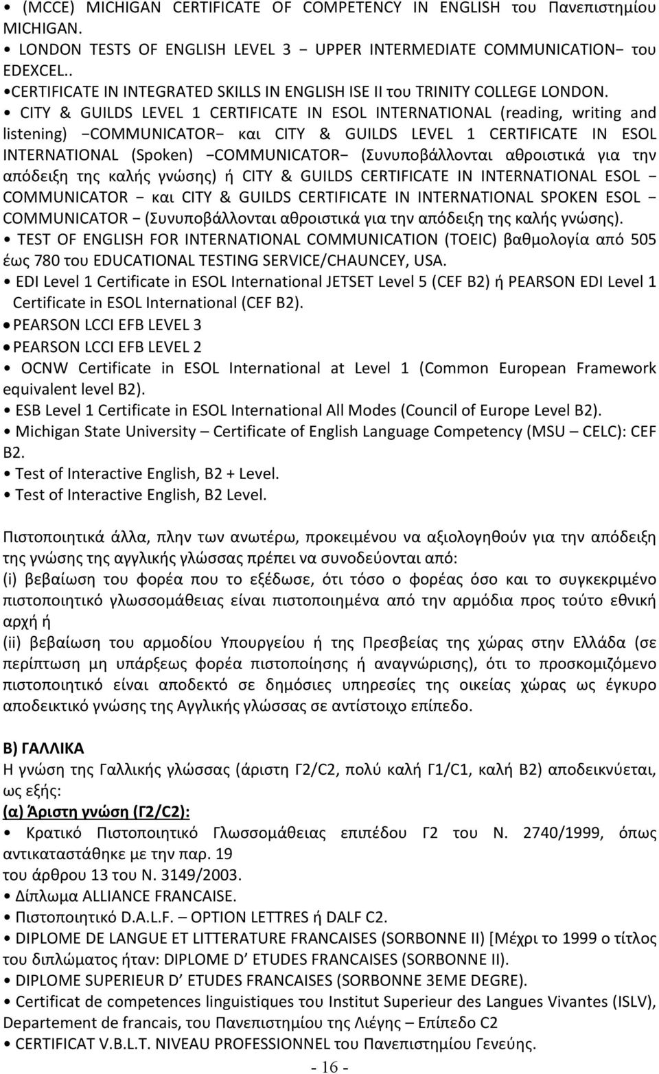 CITY & GUILDS LEVEL 1 CERTIFICATE IN ESOL INTERNATIONAL (reading, writing and listening) COMMUNICATOR και CITY & GUILDS LEVEL 1 CERTIFICATE IN ESOL INTERNATIONAL (Spoken) COMMUNICATOR