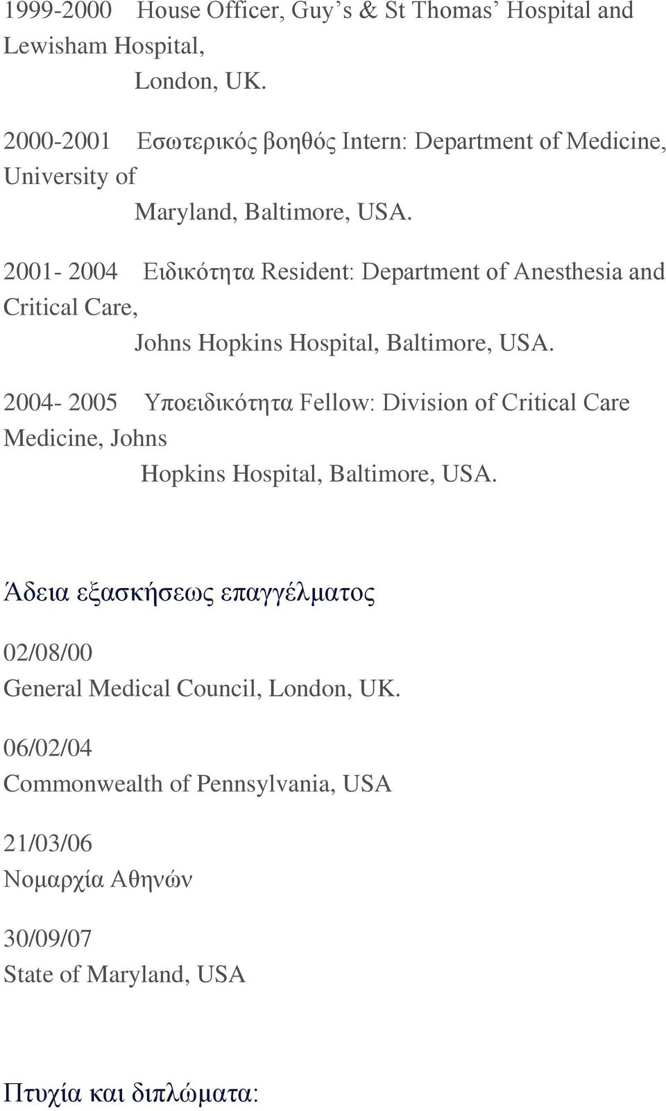 2001-2004 Ειδικότητα Resident: Department of Anesthesia and Critical Care, Johns Hopkins Hospital, Baltimore, USA.