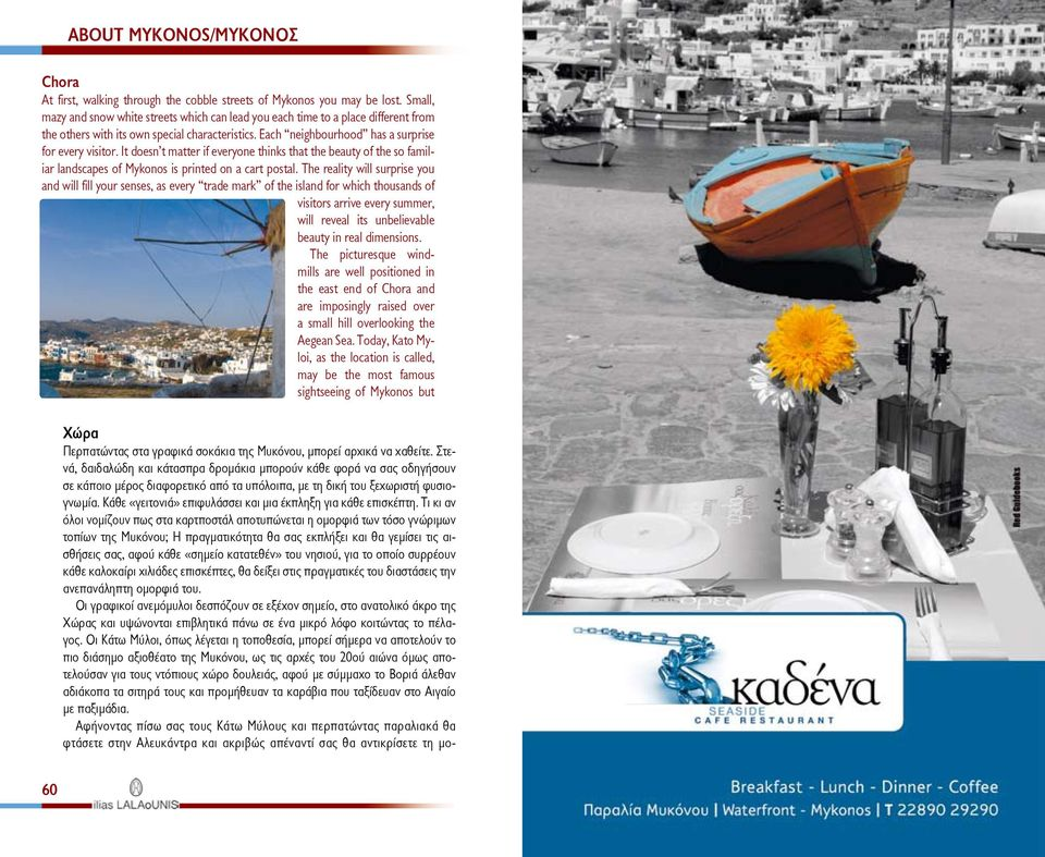 It doesn t matter if everyone thinks that the beauty of the so familiar landscapes of Mykonos is printed on a cart postal.