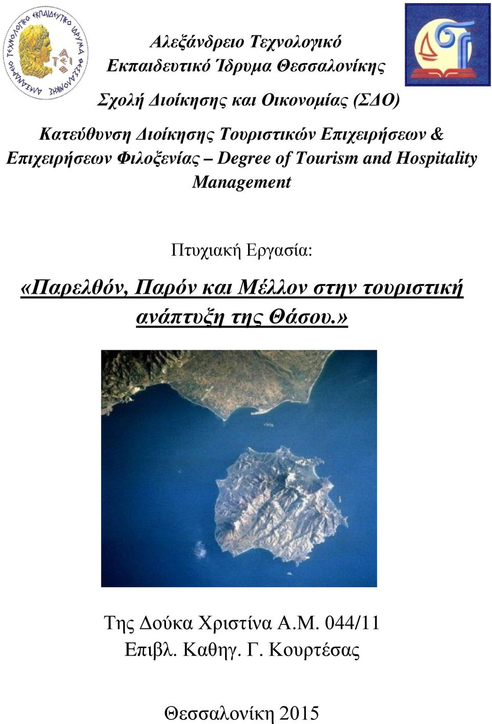 Tourism and Hospitality Management Πτυχιακή Εργασία: «Παρελθόν, Παρόν και Μέλλον στην
