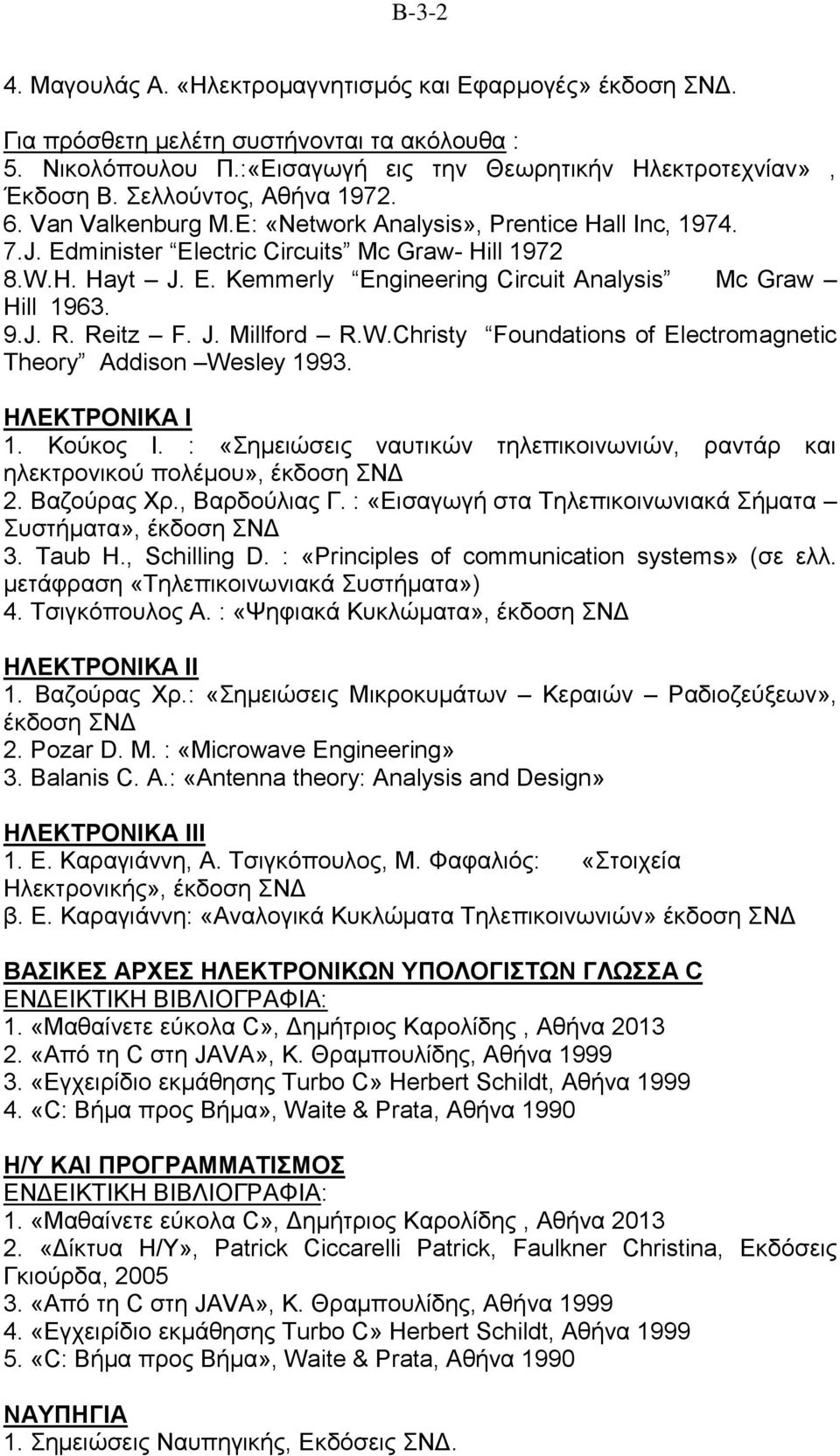 9.J. R. Reitz F. J. Millford R.W.Christy Foundations of Electromagnetic Theory Addison Wesley 1993. ΗΛΕΚΤΡΟΝΙΚΑ Ι 1. Κούκος Ι.