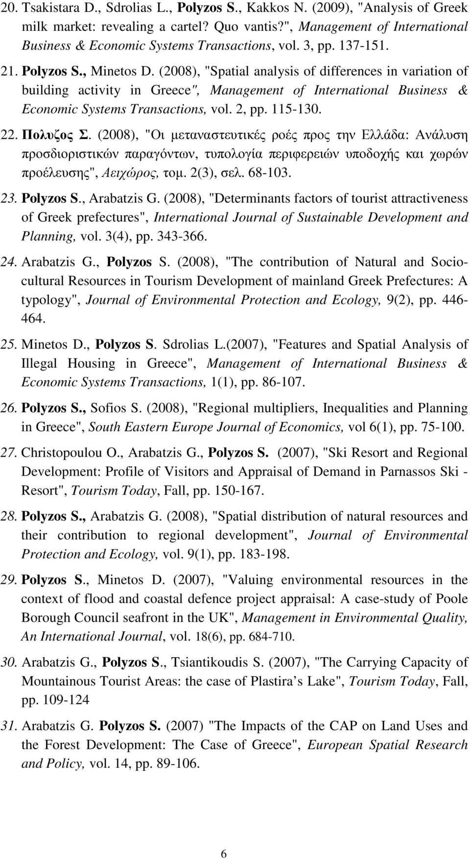 "(2008), ""Spatial analysis of differences in variation of building activity in Greece"", Management of International Business & Economic Systems Transactions, vol. 2, pp. 115-130. 22. Πολυζος Σ."