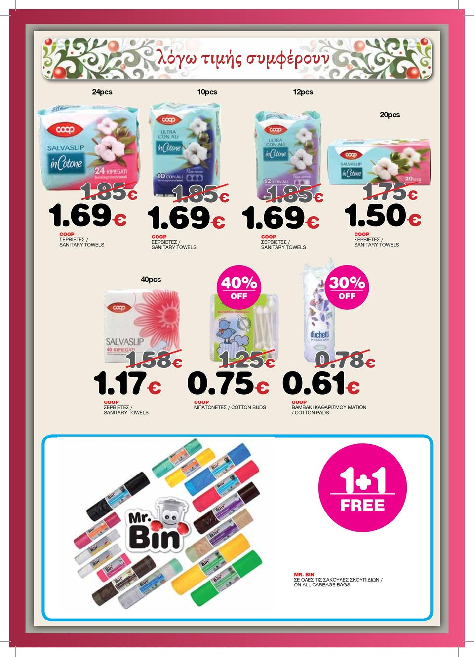 50 ΣΕΡΒΙΕΤΕΣ / SANITARY TOWELS 40pcs 1.58 1.25 0.78 1.17 0.75 0.