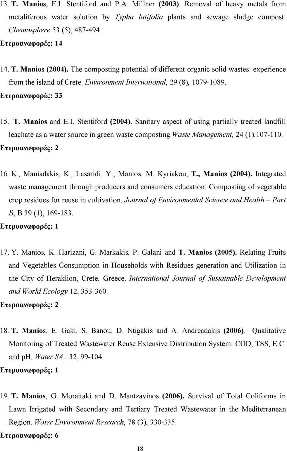 Environment International, 29 (8), 1079-1089. Ετεροαναφορές: 33 15. T. Manios and E.I. Stentiford (2004).