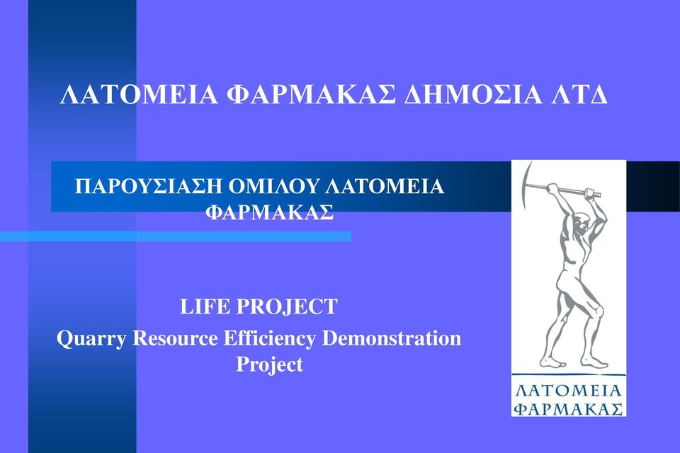 ΦΑΡΜΑΚΑΣ LIFE PROJECT Quarry