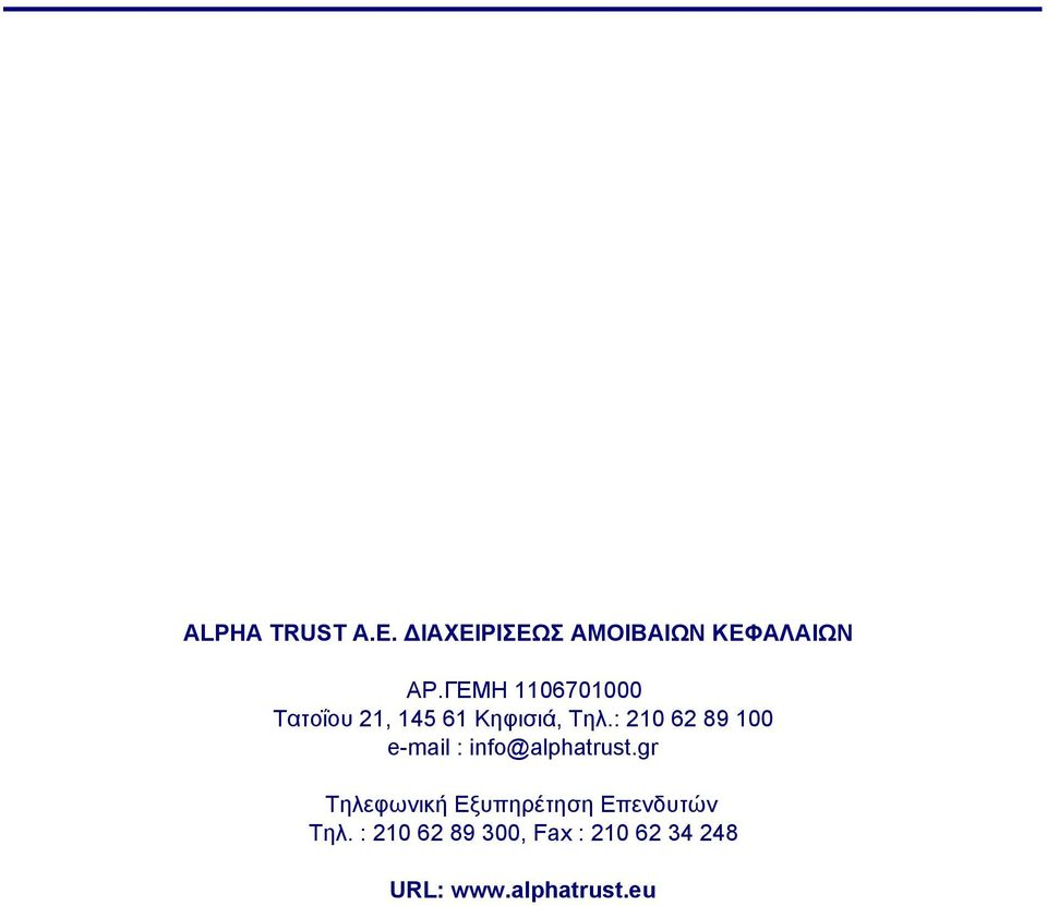 : 210 62 89 100 e-mail : info@alphatrust.