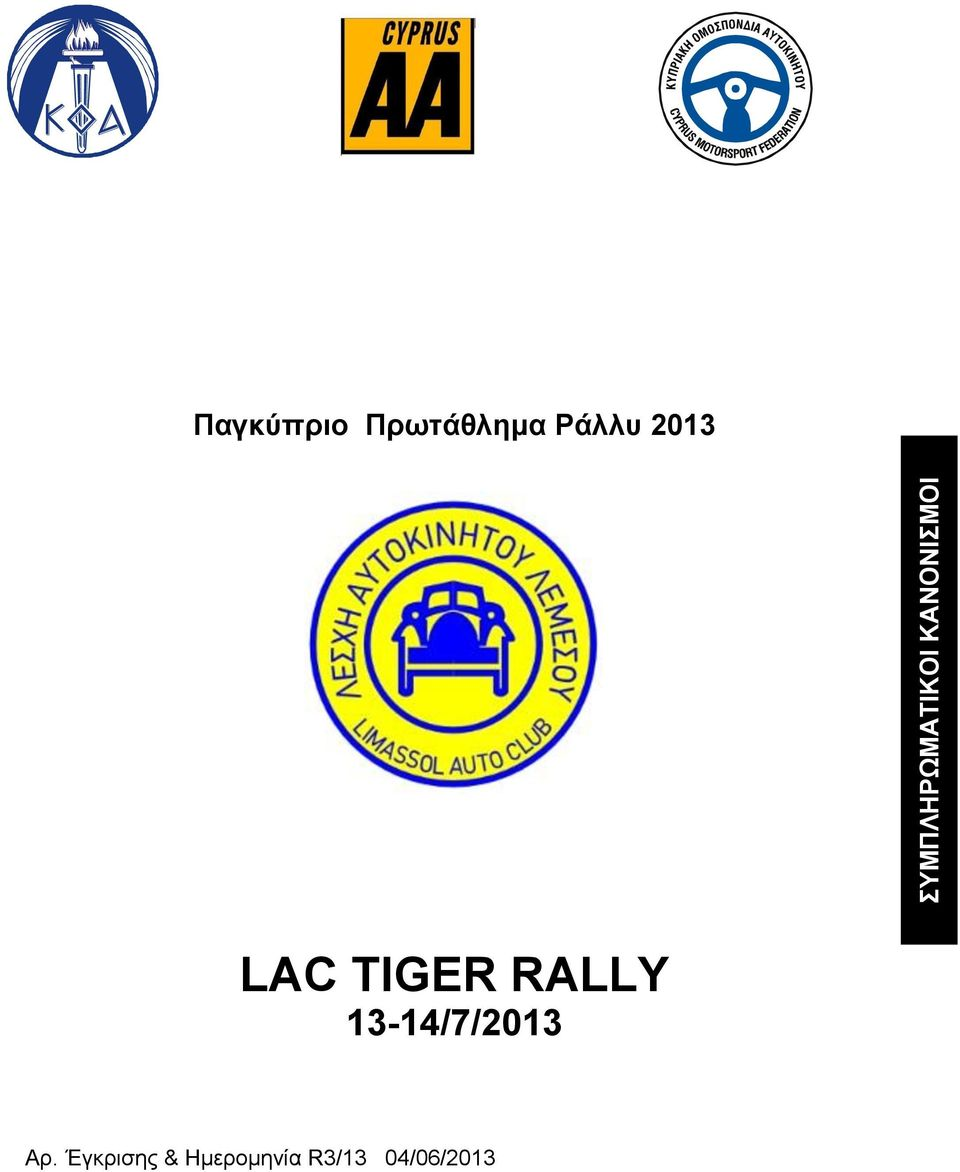 LAC TIGER RALLY 13-14/7/2013 Aρ.