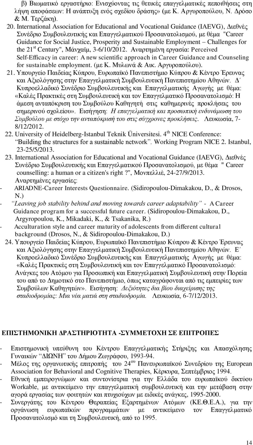 "and Sustainable Employment Challenges for the 21 st Century"", Μάνχαϊμ, 3-6/10/2012."