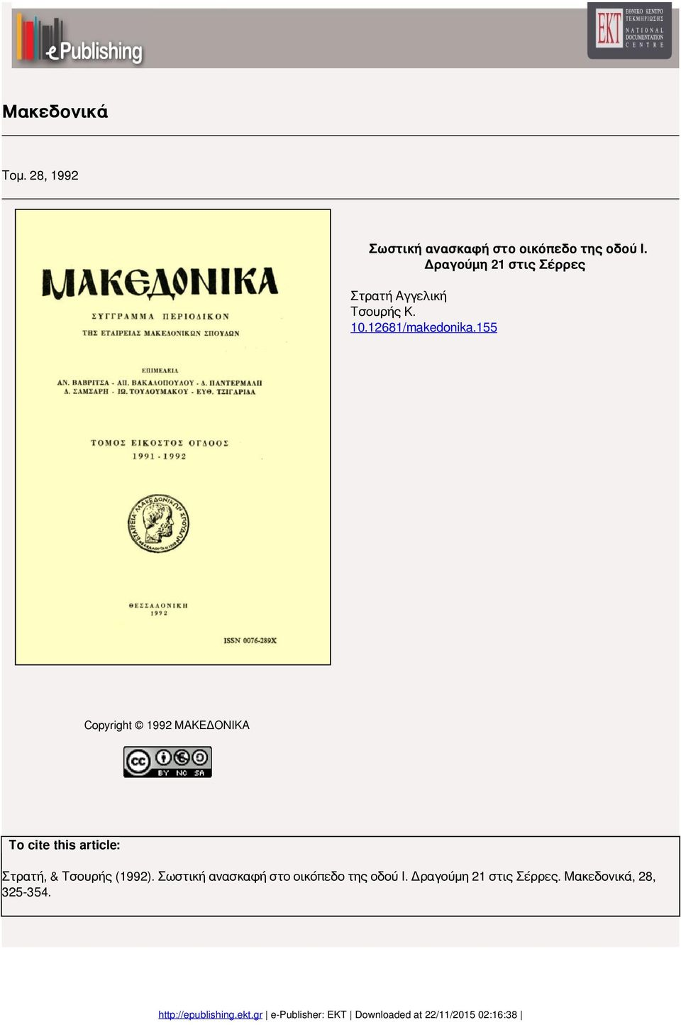 155 Copyright 1992 ΜΑΚΕΔΟΝΙΚΑ To cite this article: Στρατή, & Τσουρής (1992).