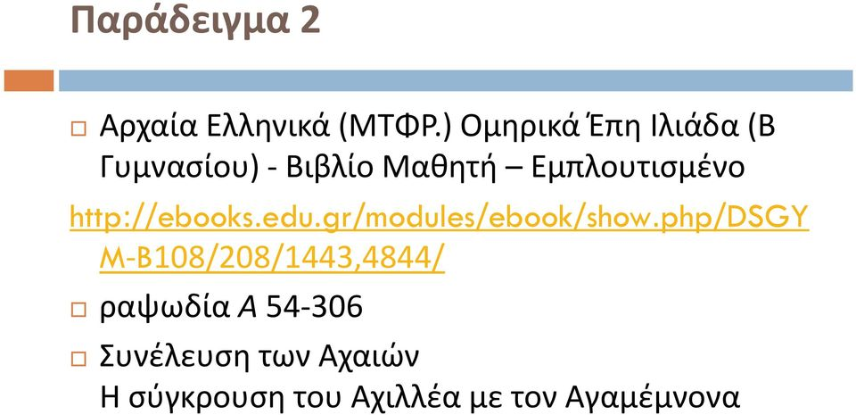 Εμπλουτισμένο http://ebooks.edu.gr/modules/ebook/show.