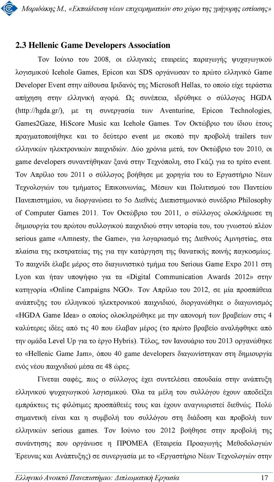 gr/), με τη συνεργασία των Aventurine, Epicon Technologies, Games2Gaze, HiScore Music και Icehole Games.
