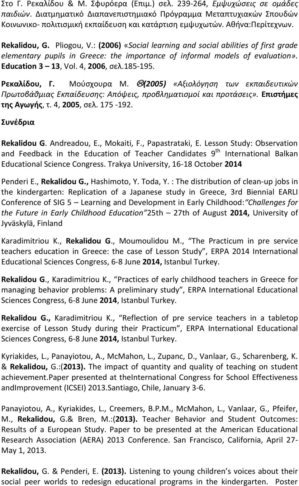 : (2006) «Social learning and social abilities of first grade elementary pupils in Greece: the importance of informal models of evaluation». Education 3 13, Vol. 4, 2006, σελ.185-195. Ρεκαλίδου, Γ.