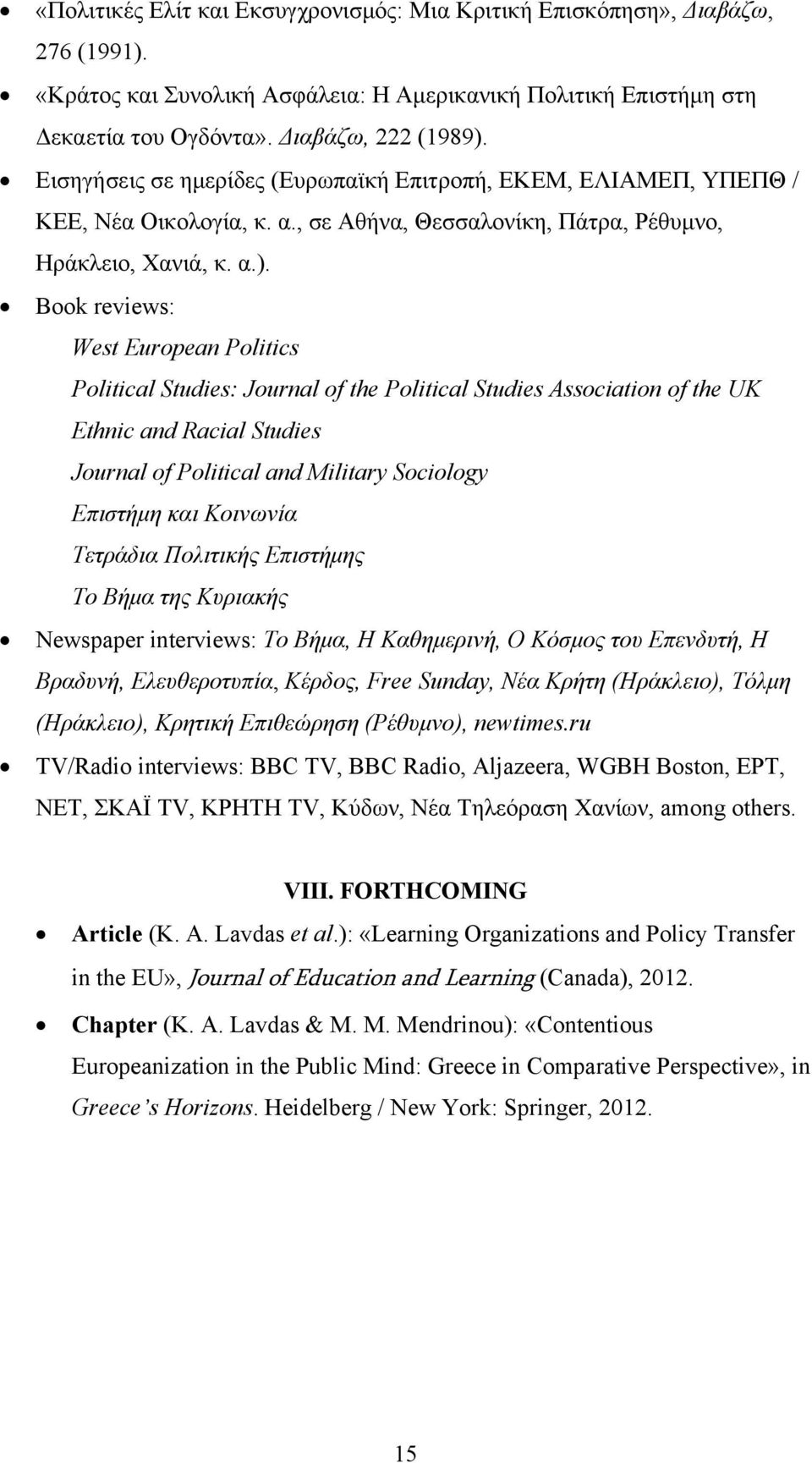 Book reviews: West European Politics Political Studies: Journal of the Political Studies Association of the UK Ethnic and Racial Studies Journal of Political and Military Sociology Επιστήμη και