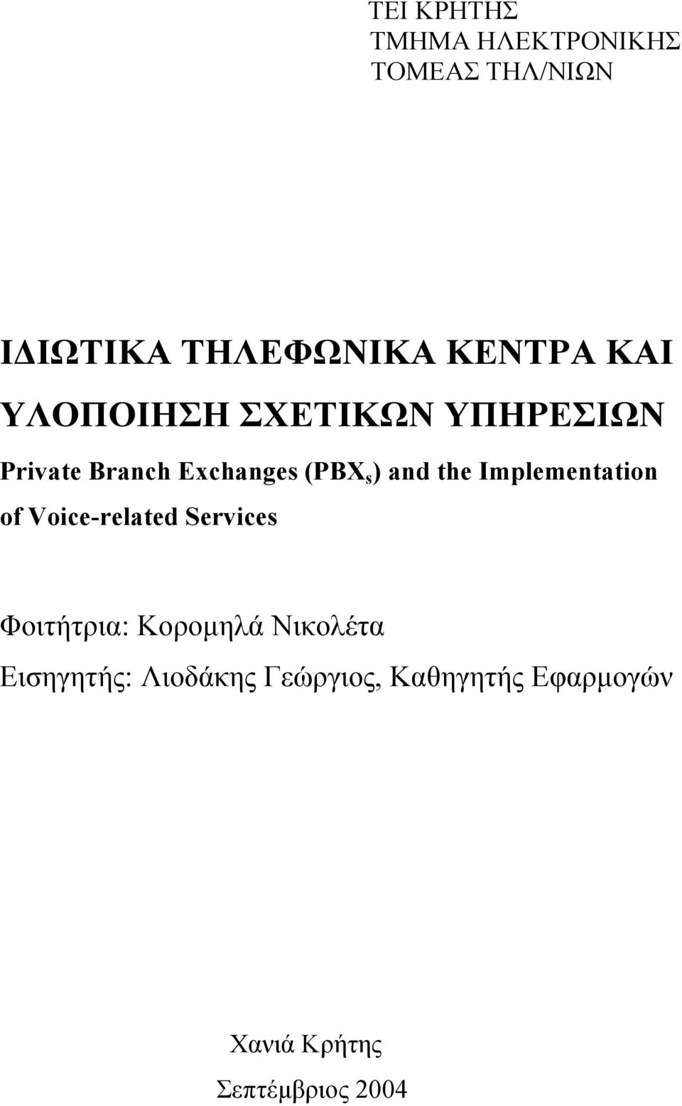 Implementation of Voice-related Services Φοιτήτρια: Κοροµηλά Νικολέτα