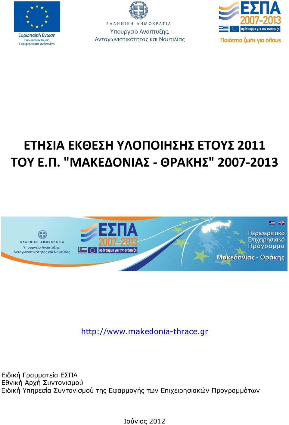 http://www.makedonia-thrace.