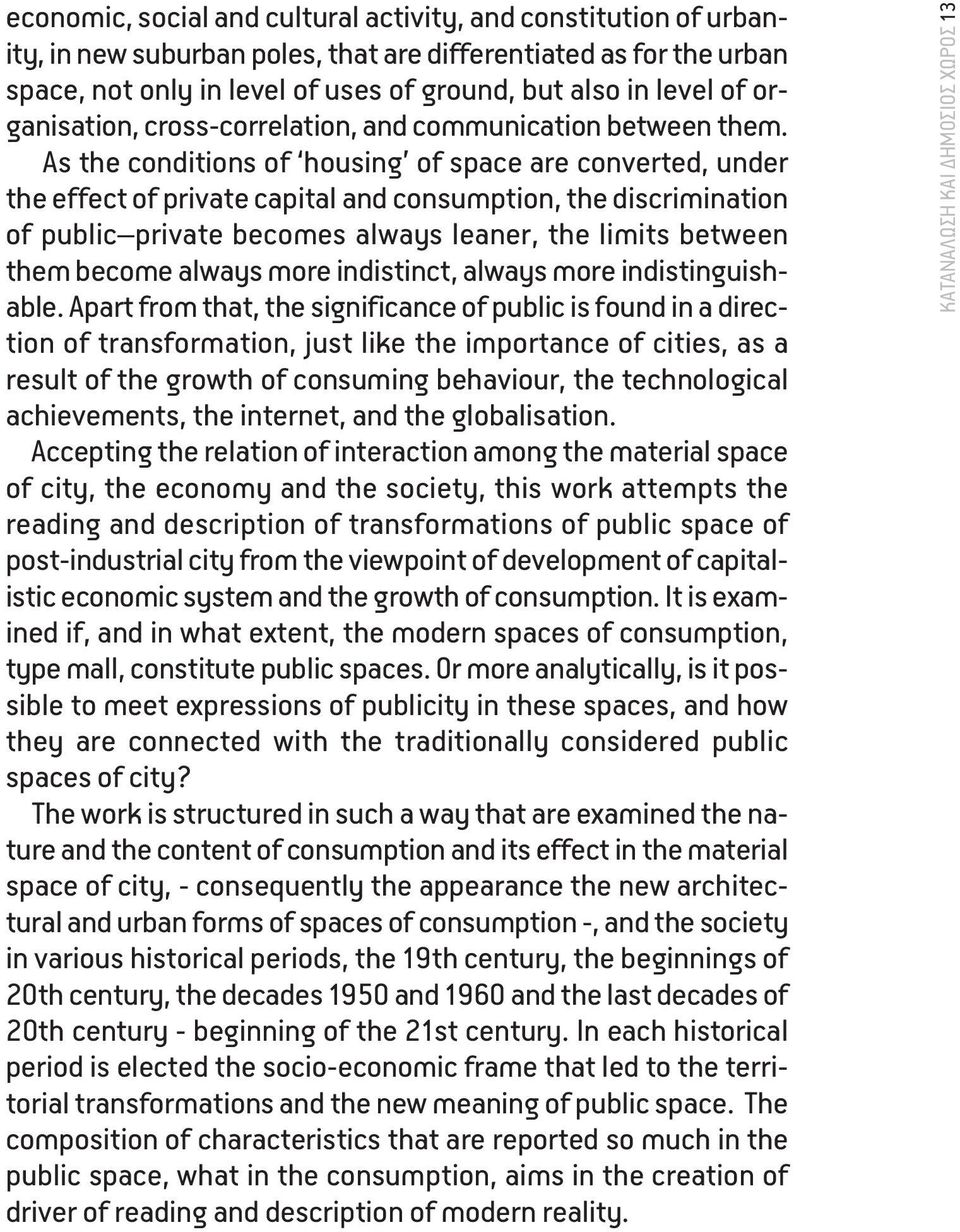 As the conditions of housing of space are converted, under the effect of private capital and consumption, the discrimination of public private becomes always leaner, the limits between them become