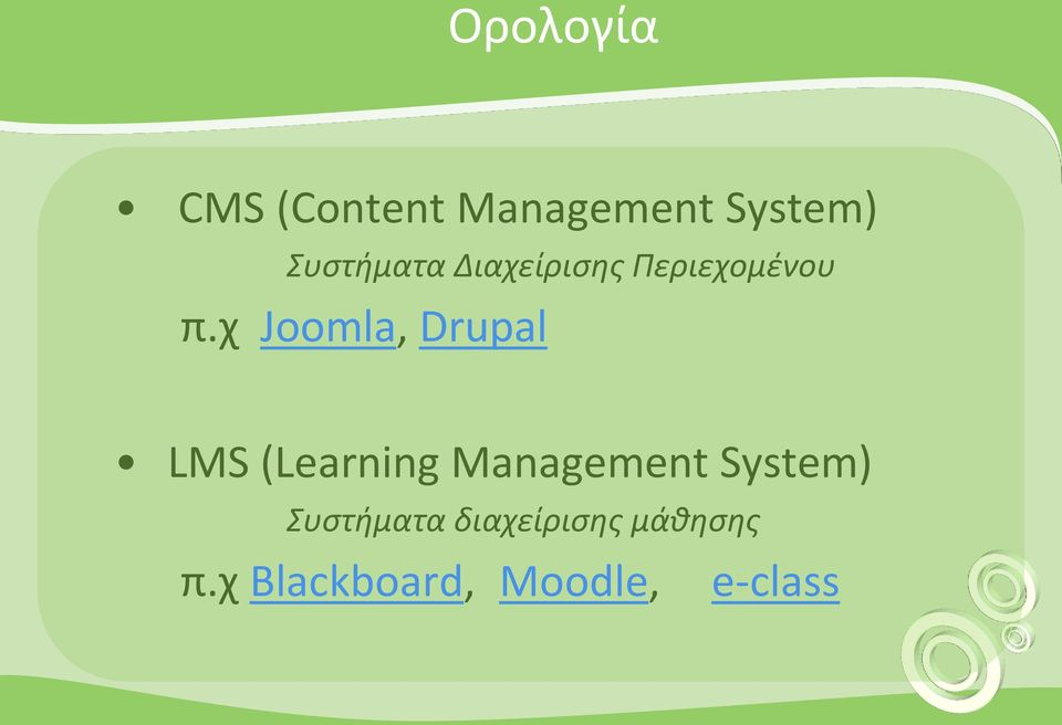 χ Joomla, Drupal LMS (Learning Management