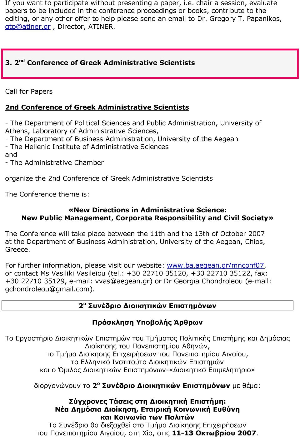 2 nd Conference of Greek Administrative Scientists Call for Papers 2nd Conference of Greek Administrative Scientists - The Department of Political Sciences and Public Administration, University of