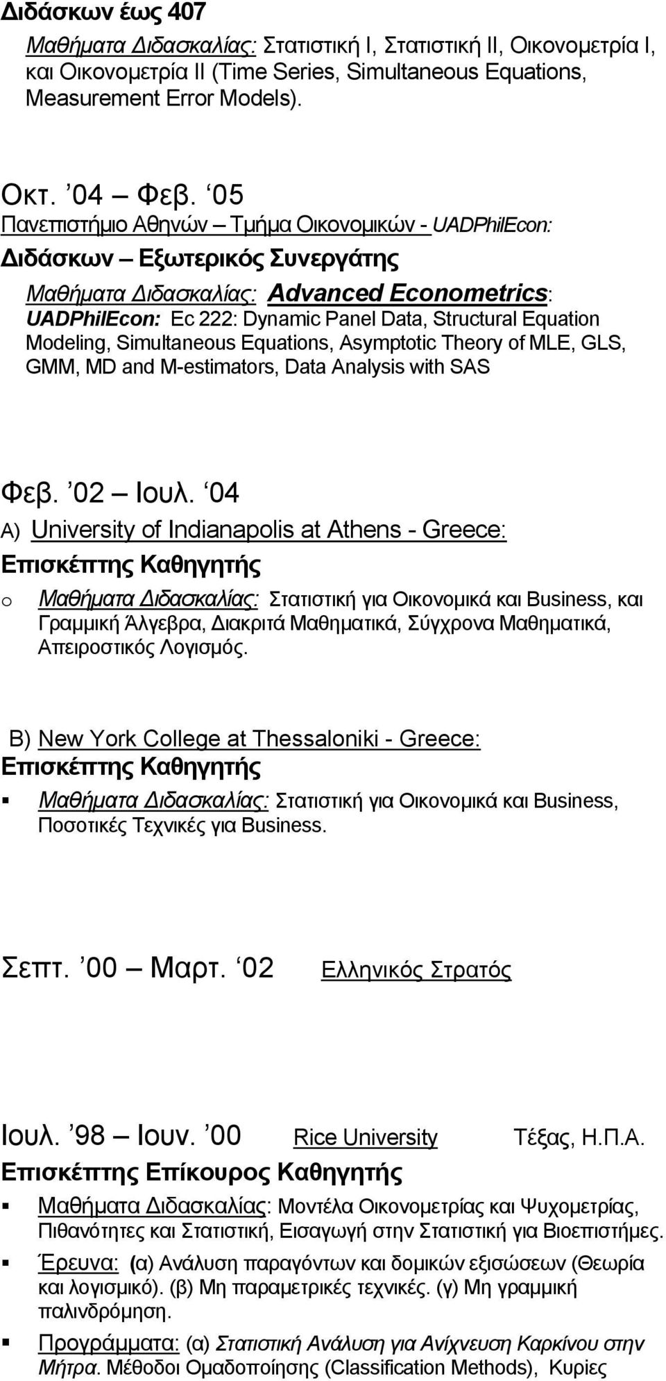 Modeling, Simultaneous Equations, Asymptotic Theory of MLE, GLS, GMM, MD and M-estimators, Data Analysis with SAS Φεβ. 02 Ιουλ.