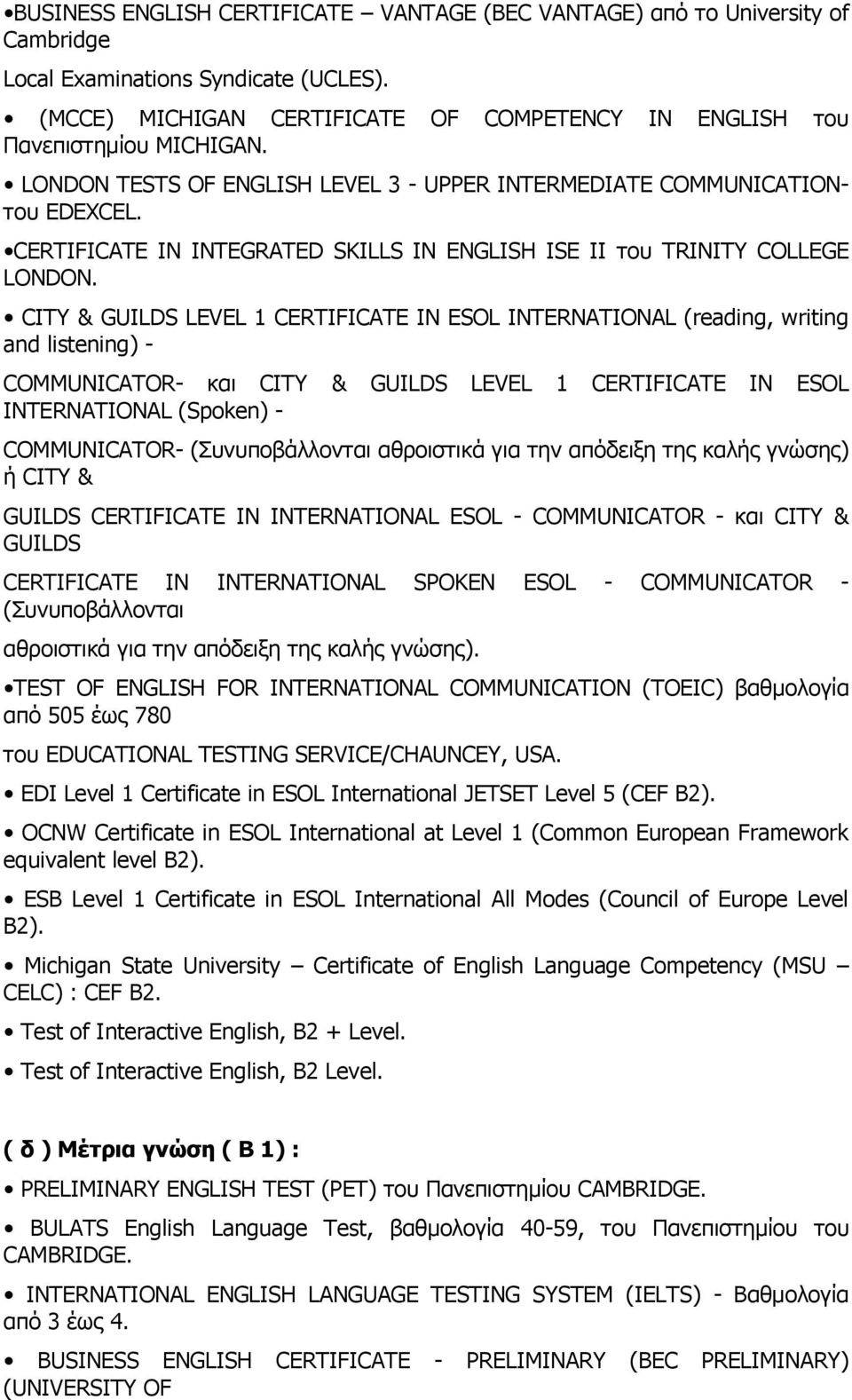 CITY & GUILDS LEVEL 1 CERTIFICATE IN ESOL INTERNATIONAL (reading, writing and listening) - COMMUNICATOR- και CITY & GUILDS LEVEL 1 CERTIFICATE IN ESOL INTERNATIONAL (Spoken) - COMMUNICATOR-