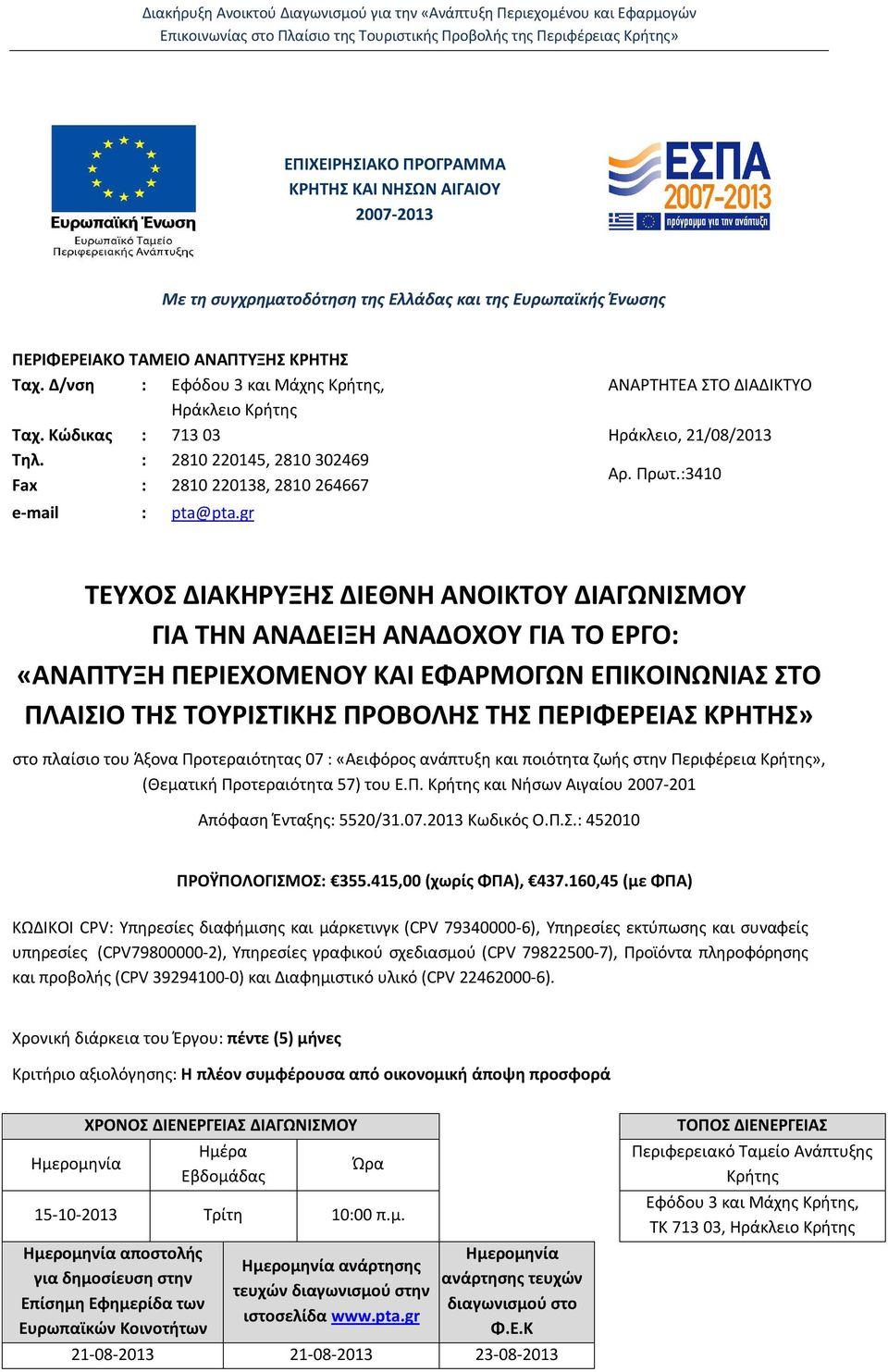: 2810 220145, 2810 302469 Fax : 2810 220138, 2810 264667 Αρ. Πρωτ.:3410 e-mail : pta@pta.